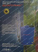 Аккумуляторный опрыскиватель Беларусмаш БЭО-16-2