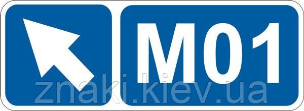Информационно— указательные знаки — 5.61.2 Номер маршрута, дорожные знаки