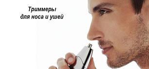 Тріммери для носа і вух