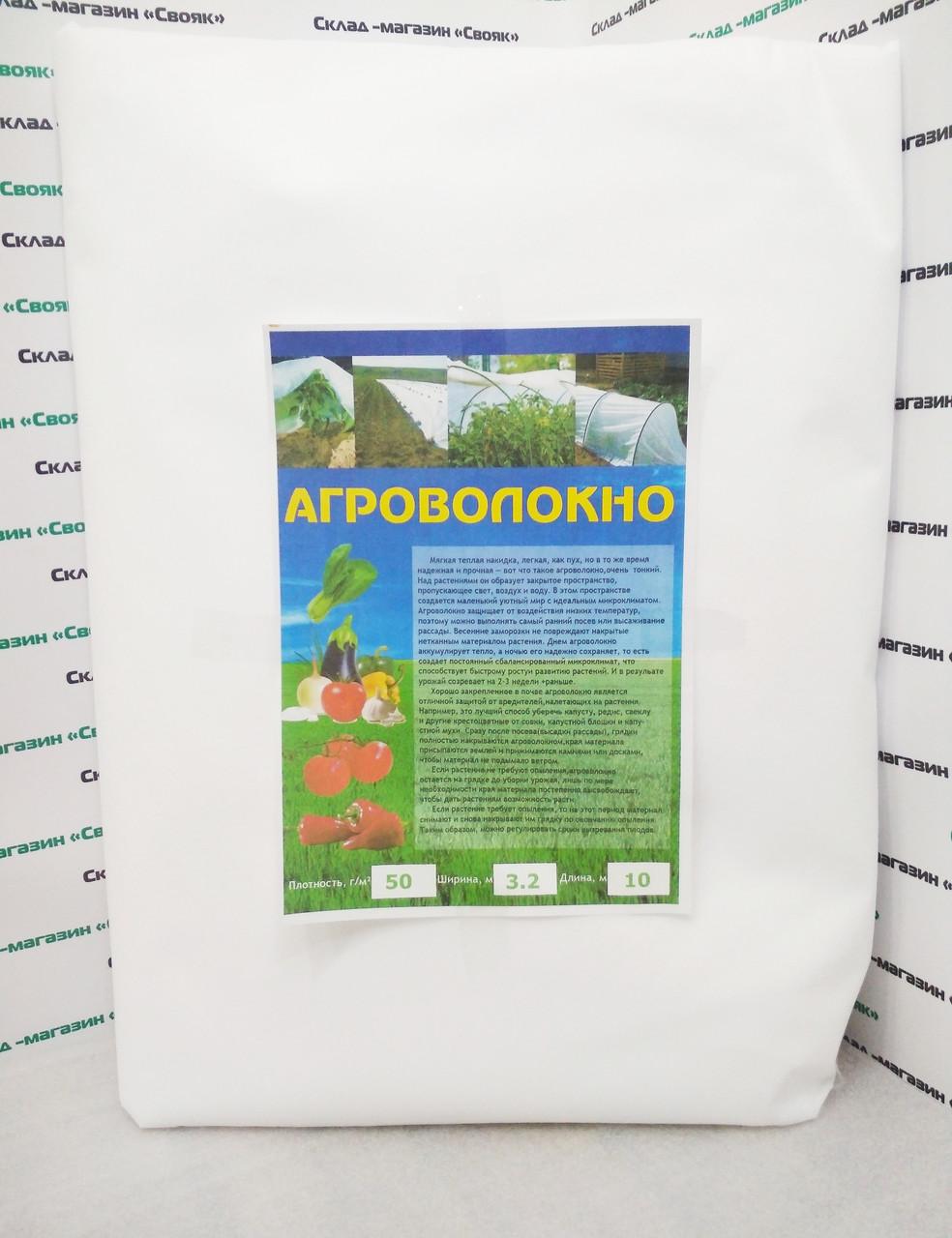 Агроволокно белое в пачке 50g/m2, 3.2х10м.
