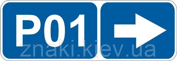 Информационно— указательные знаки — 5.61.3 Номер маршрута, дорожные знаки