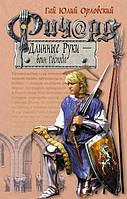 Книга: Ричард Длинные Руки-2--воин Господа