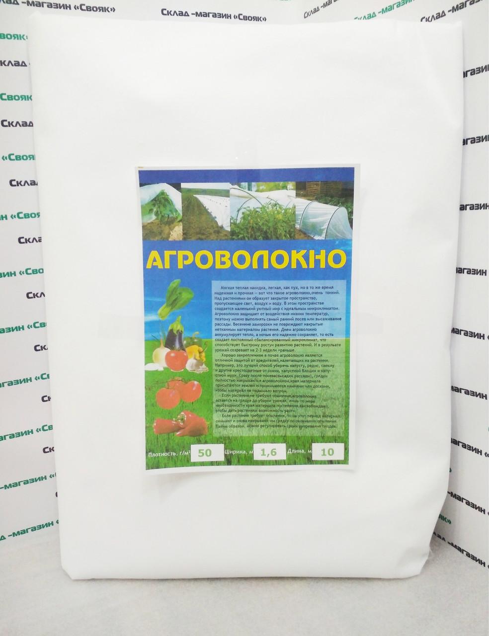 Агроволокно белое в пачке 50g/m2, 1.6х10м.