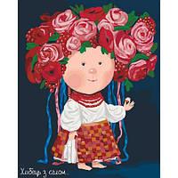 Картина по номерам Гапчинская - Хлебец с салом KNG028