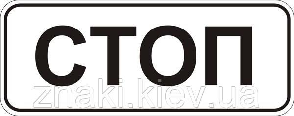 Информационно— указательные знаки — 5.62 Место установки, дорожные знаки