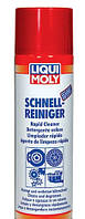 Универсальный очиститель Liqui Moly Schnell-Reiniger 500 мл