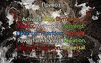 Поступление: Activlab, BSN, Dymatize, FitMax, MyProtein, Nutrend, Optimum Nutrition, OstroVit, Powerful Progress, Scivation, Ultimate Nutrition, Universal.
