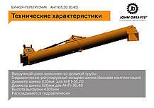 Бункер-Перегрузчик АНП-16, фото 3