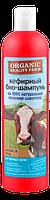 Кефирный био-шампунь на молочной сыворотке ORGANIC BEAUTY FARM