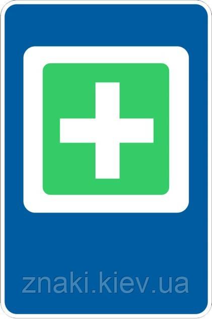 Знаки сервиса  — 6.1 Пункт первой медицинской помощи, дорожные знаки
