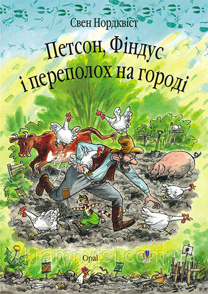 Петсон, Фіндус і переполох на городі. Казка. Автор: Свен Нордквіст
