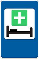 Знаки сервиса — 6.2 Больница, дорожные знаки
