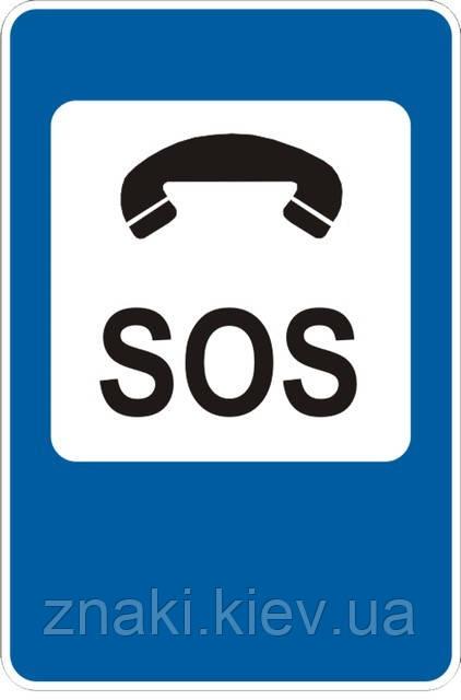 Знаки сервиса — 6.3 Телефон для вызова аварийной службы, дорожные знаки