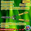Ножницы садовые волнистое лезвие 230 мм с регулированным зазором, длина 625 мм  VERANO (71-823)
