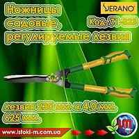 Ножницы садовые волнистое лезвие 230 мм с регулированным зазором, длина 625 мм  VERANO (71-823), фото 1