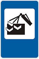 Знаки сервиса — 6.4 Огнетушитель, дорожные знаки