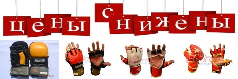Снижение цен перчатки для единоборств.