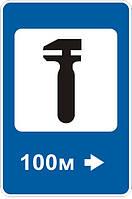 Знаки сервиса — 6.5 Пункт технического обслуживания, дорожные знаки