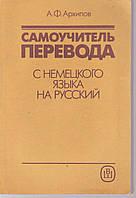 Самоучитель перевода с немецкого языка на русский А.Ф. Архипов