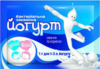 Йогурт 1пак (Италия) /Закваски/