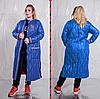 Женское стеганное пальто удлиненное, с 48 по 98 размер