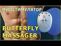 Butterfly (Бaттepфляй) - бабочка миостимулятор