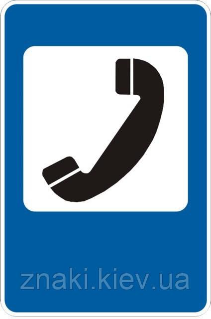 Знаки сервиса — 6.8 Телефон, дорожные знаки
