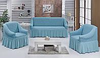 Чехол на диван и 2 кресло,Турция с оборкой DO&CO Бирузовый  (ЦВЕТА РАЗНЫЕ)
