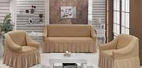 Чехол на диван и 2 кресло,Турция с оборкой DO&CO Бежевый  (ЦВЕТА РАЗНЫЕ)
