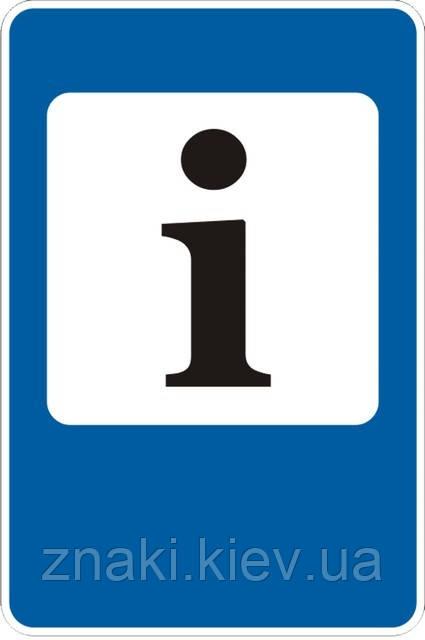 Знаки сервиса — 6.9 Пункт справочной службы, дорожные знаки