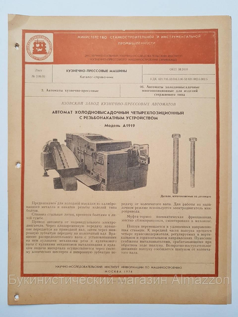 Журнал (Бюллетень) Автомат холодновысадочный четырехпозиционный з резьбонакатным устройством А1919  3.06.03