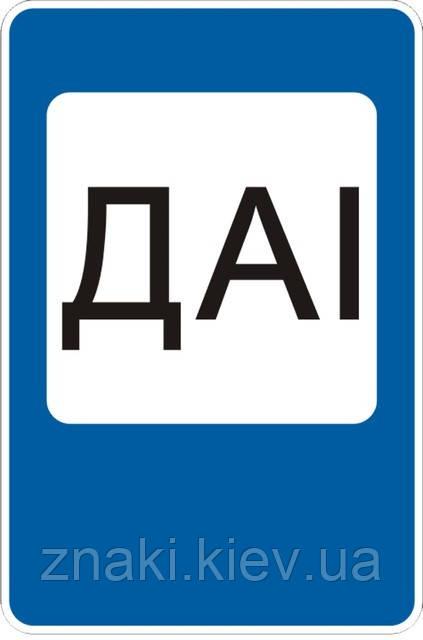 Знаки сервиса — 6.10 Пост ГАИ, дорожные знаки
