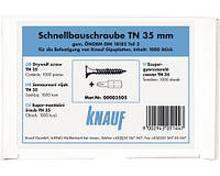 Саморез Knauf для гипсокартона TN 3,5х35 (с острым концом)