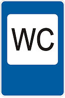 Знаки сервиса — 6.11 Туалет, дорожные знаки