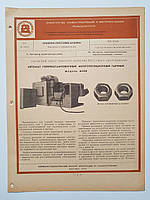 Журнал (Бюллетень) Автомат горячештамповочный многопозиционный гаечный А3424  3.08.01