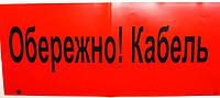 "Лента сигнальная ""ОБЕРЕЖНО КАБЕЛЬ"" 300мм (200 мкм)"