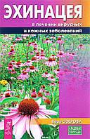 Озерова Вера Марковна Эхинацея в лечении вирусных и кожных заболеваний