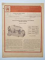 Журнал (Бюллетень) Автомат-комбайн для полного изготовления винтов и шурупов А1916А  3.03.02