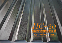 Профнастил ПС-20 цинк 0,65 мм (1160/1100) Модуль Украина, фото 1
