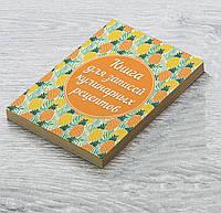 Книга для записи кулинарных рецептов. Кулинарный блокнот. Кук Бук (ананасы)