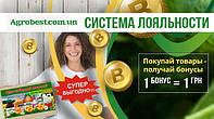 Бонусы всем клиентам от *ТОВ* Agrobest.com.ua