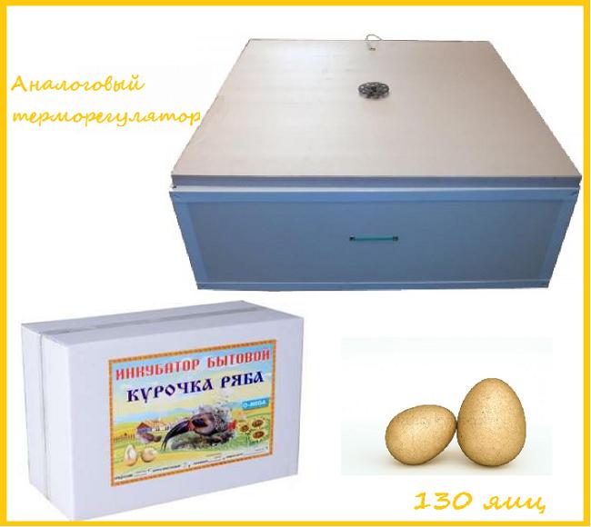 """Инкубатор """"Курочка ряба"""" на 130 яиц (аналоговый терморегулятор) механический переворот"""