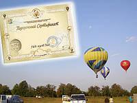 Полет на воздушном шаре Подарочный сертификат на память.