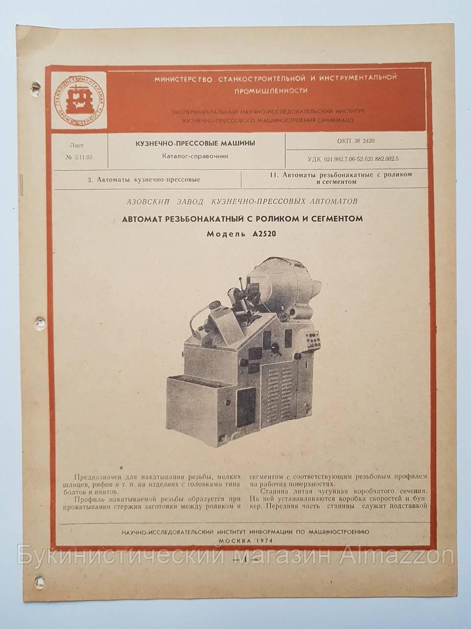 Журнал (Бюллетень) Автомат резьбонакатный с роликом и сегментом А2520  3.11.03
