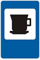 Знаки сервиса — 6.14 Кафе, дорожные знаки