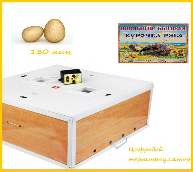 """Инкубатор """"Курочка ряба"""" на 130 яиц ( цифровой терморегулятор) механический переворот, фото 1"""