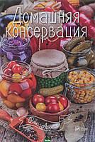 Автор: Тумко И. Домашняя консервация