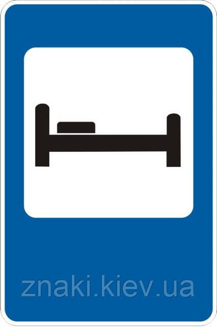 Знаки сервиса — 6.16 Гостиница или мотель, дорожные знаки