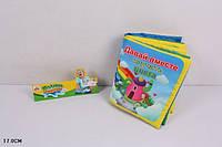Книжка мягкая в пакете 17 см СНН53-А/В/С