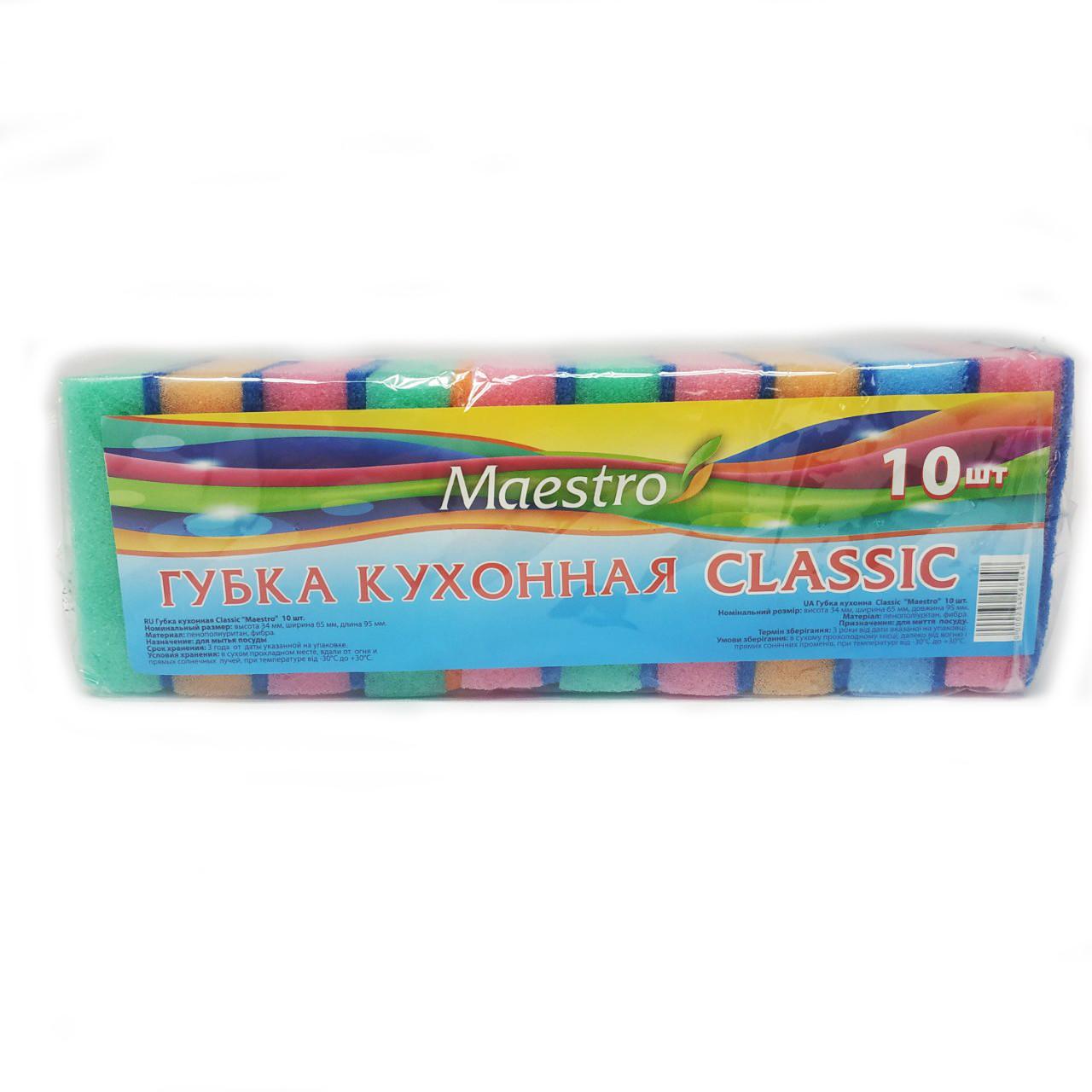 Губки кухонные Maestro Classic, упаковка — 10 шт